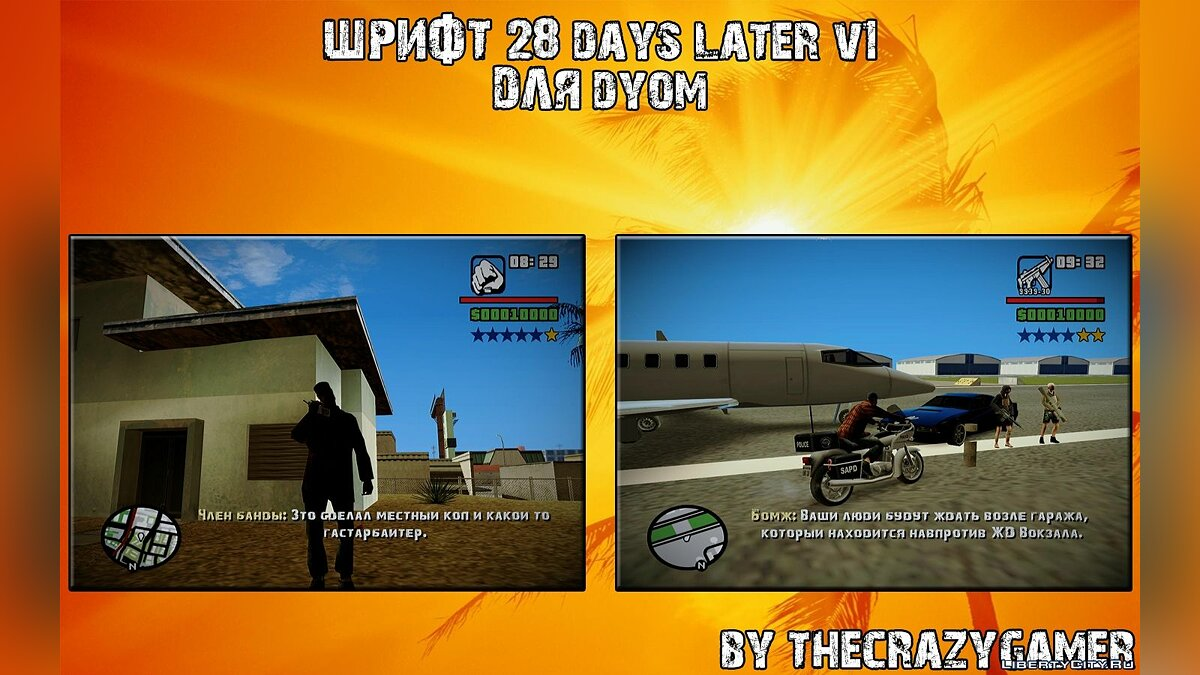 �������� ������ ����� 28 days later v1 ��� DYOM ��� GTA San Andreas