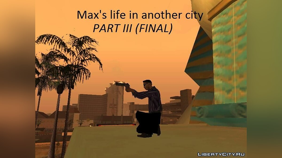 ����� ������  Max's life in another city. Part III (FINAL) ��� GTA San Andreas