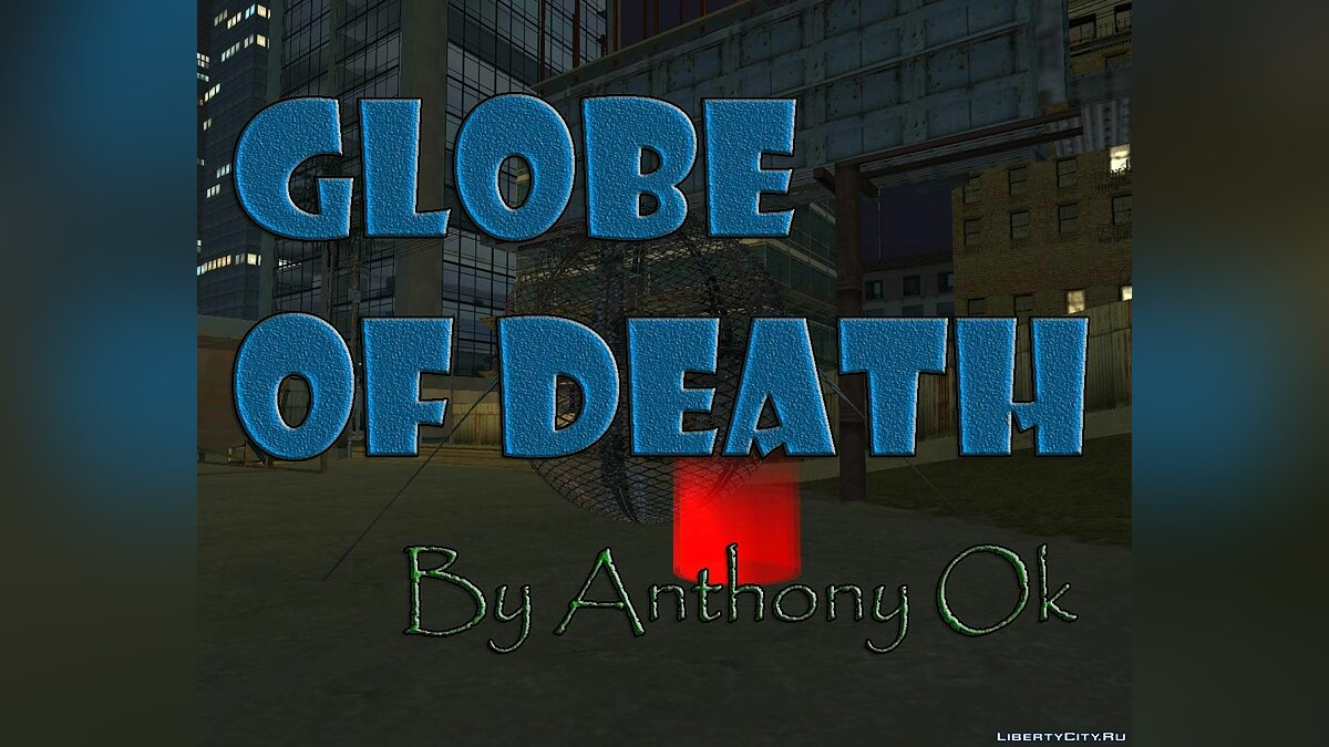 CLEO ������ Globe of Death(������ ������) ��� GTA San Andreas