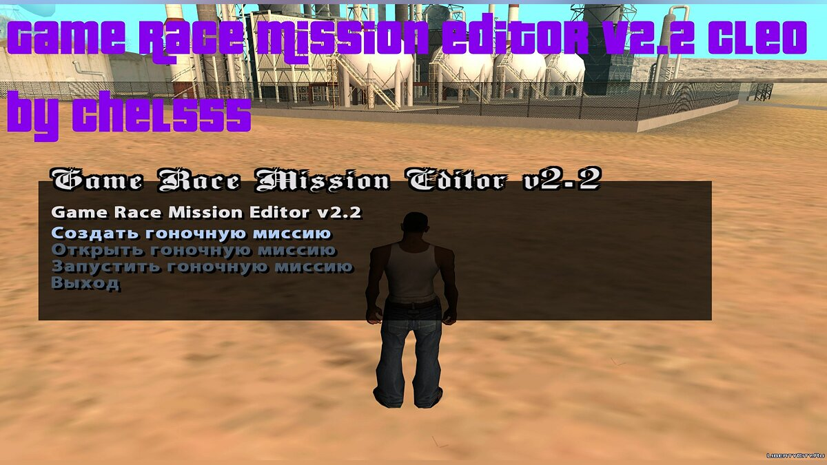 CLEO ������ Game Race Mission Editor v2.2 CLEO ��� GTA San Andreas