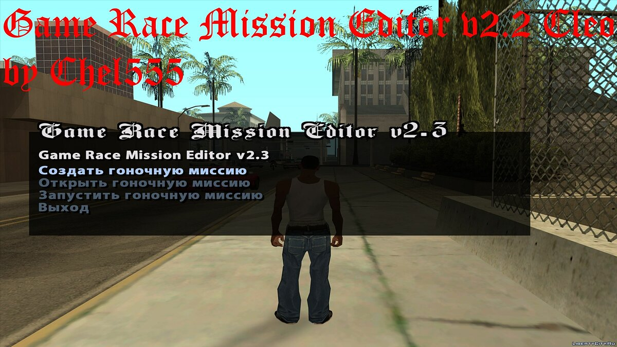CLEO ������ Game Race Mission Editor v2.3 CLEO ��� GTA San Andreas